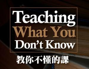 如何開設一門自己也不太熟悉的課程,並大受學生好評?