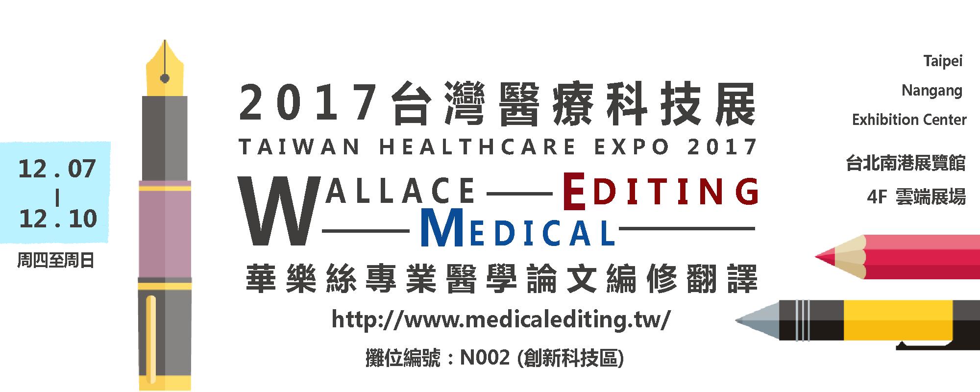 2017 台灣醫療科技展 – 2017年12月7日 (四) ~ 2017年12月10日 (日)